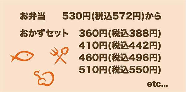 お弁当は530円から。おかずセットは360円、410円、460円、510円になります。他にも色々ありますので、お問い合わせください。