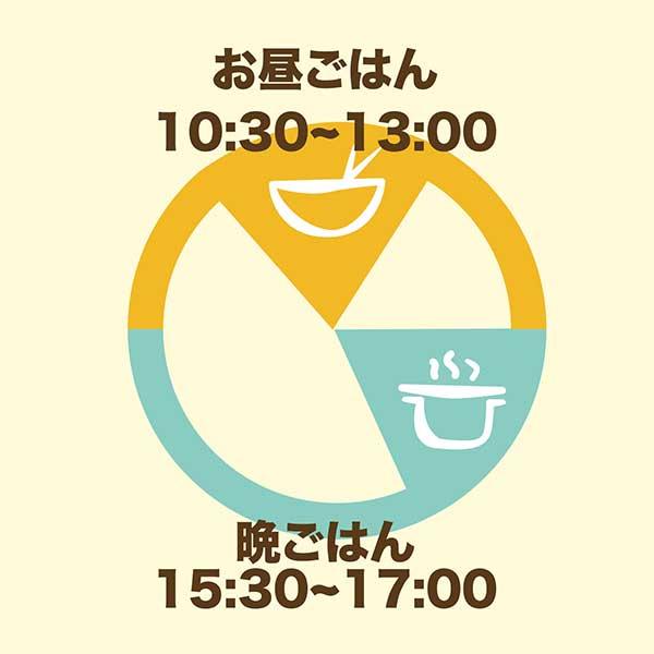お昼ごはんは10時30分から13時まで、晩ごはんは15時30分から17時までにお届けします。