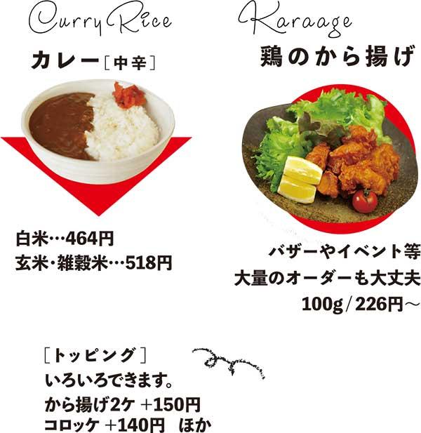 カレー(中辛)は白米は464円、玄米・雑穀米は518円になります。鶏のから揚げはバザーやイベントなど、大量のオーダーも大丈夫です。100グラム226円から。トッピングとしてから揚げ二個150円、コロッケは140円で承っております。