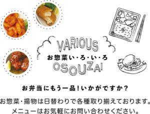 お惣菜メニュー