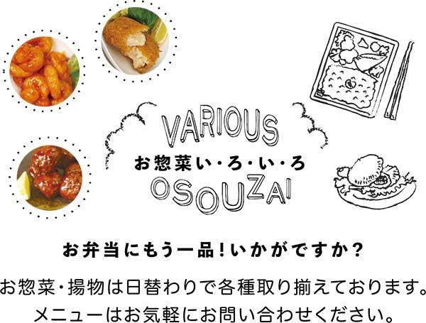 お弁当にもう一品いかがですか?お惣菜・揚物は日替わりで各種取り揃えております。メニューはお気軽にお問い合わせください。