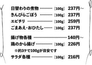 お惣菜価格一覧
