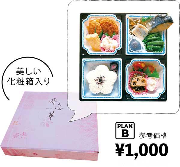 御予約弁当の一例です。美しい化粧箱入りの弁当もあります。参考価格として、Bセットは1000円になります。