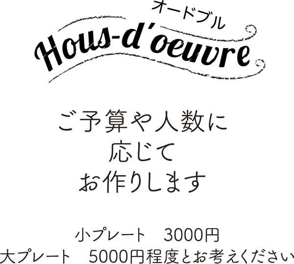 オードブルはご予算や人数に応じてお作りします。小プレート3000円、大プレート5000円程度とお考えください。