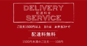 配達料金。ご注文1,500円以上、または、お弁当3ヶで配達料無料です。1,500円未満のご注文は108円です。