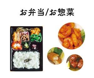 お弁当・お惣菜ページへのリンク