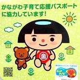 神奈川子育て応援パスポート