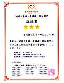 スマートミール認証書