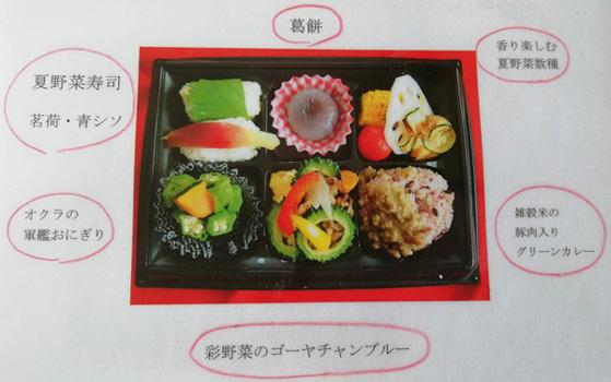 薬膳弁当夏編