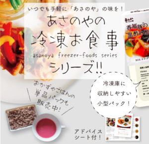 あさのやの冷凍お食事シリーズ