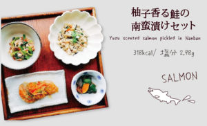 柚子香る鮭の南蛮漬けセット