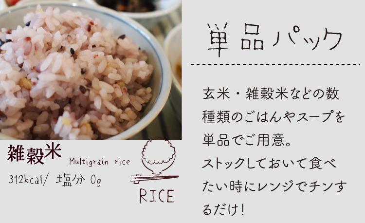 単品パック。玄米・雑穀米などの数種類のごはんやスープを単品でご用意。ストックしておいて食べたいときにレンジでチンするだけ!