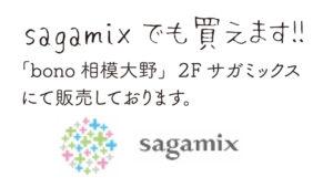 sagamixでも買えます
