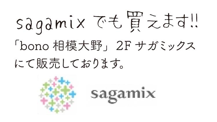 sagamixでも買えます。「bono相模大野」2Fサガミックスにて販売しております。