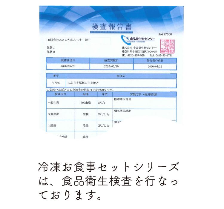 冷凍お食事セットシリーズは食品衛生検査を行っております。
